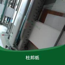 供应杜邦纸 复合包装材料 商标纸 标签纸 绝缘纸 彩色杜邦纸