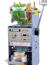 代洋手动带数码封口机(FW-D307)/豆浆、珍珠奶茶封杯机 可封700CC