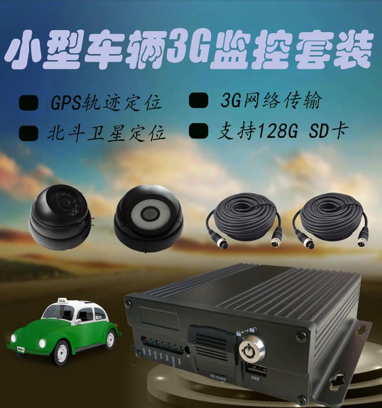 供应标清3G车载SD卡车载录像机套装