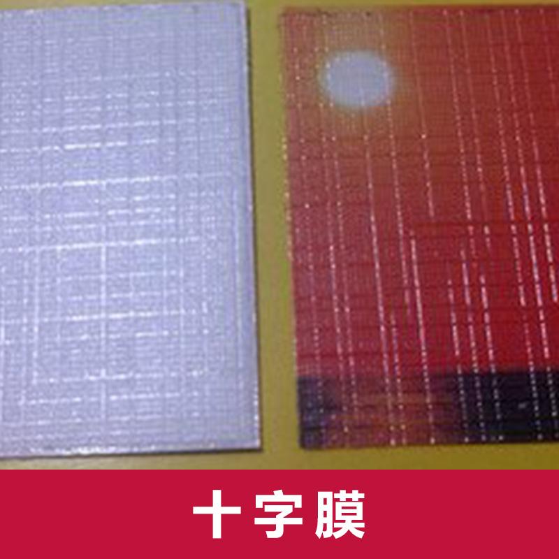 上海抗紫外线冷裱膜厂家批发 上海抗紫外线冷裱膜供应商 上海抗紫外线冷裱膜批发