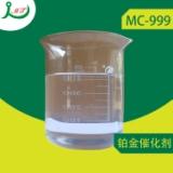 供应用于铂金硫化的铂金催化剂MC-999 铂金催化剂 液体硅胶固化剂