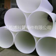 FRPP管 江苏博科 塑料管FRPP管厂家