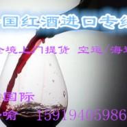 法国红酒 进口意大利红酒空运海运图片
