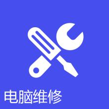 用于网络维修的哈尔滨市尊财商贸电脑维修 哈尔滨专业上门电脑维修哪家好图片
