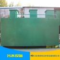 供应污水设备 成套污水处理设备 污水处理设备 污水净化设备