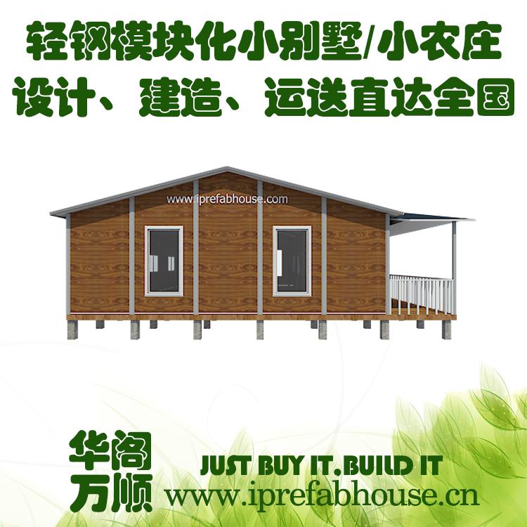 模块化轻钢结构彩钢板农村别墅报价