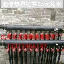 供应地缘热泵钻井35元每米 南通地源热泵钻井 液压打井机 地热热泵专用打井机图片
