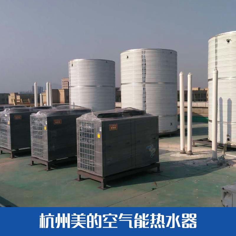 供应杭州美的空气能热水器产品 空气源热泵热水器 美的空气能热水器