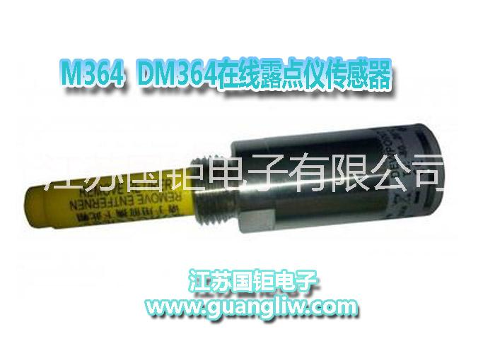 供应M364/DM364露点仪传感器