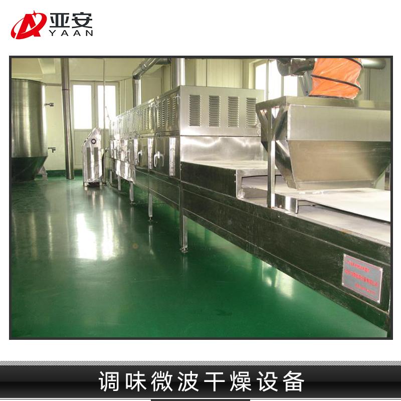 调味微波干燥设备 微波隧道式加热干燥杀菌设备 大型带式化工干燥设备