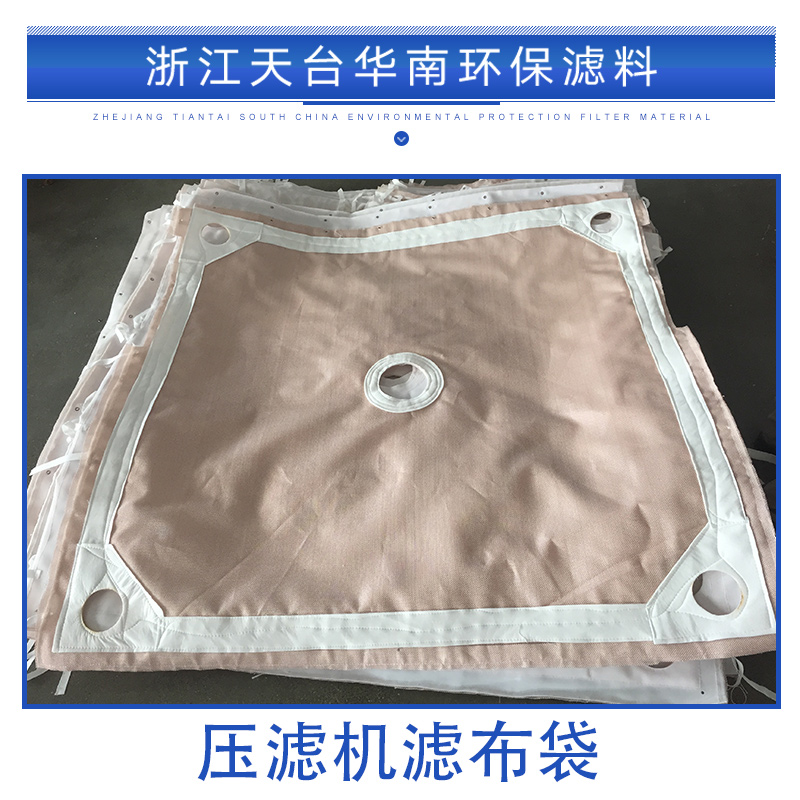 压滤机滤布袋图片/压滤机滤布袋样板图 (1)