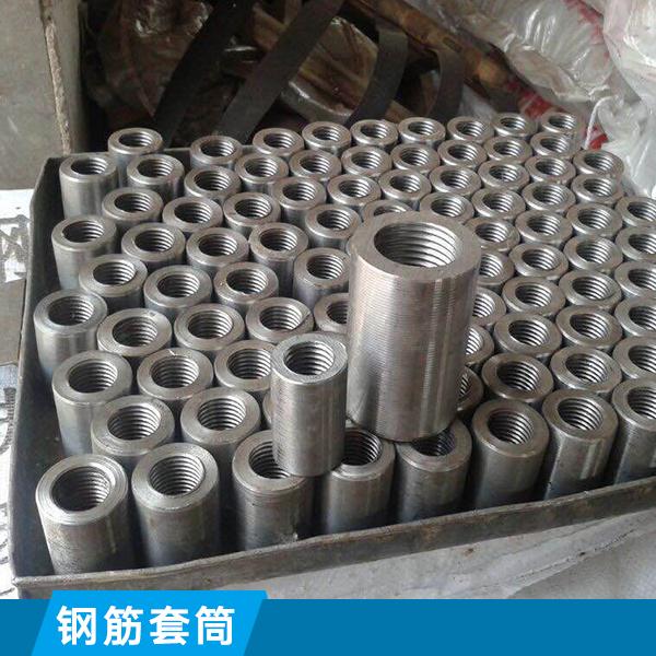 供应深圳钢筋连接套筒批发,钢筋连接套筒厂家,钢筋连接套筒价格