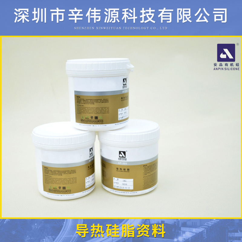 深圳辛伟源科技批发导热硅脂 绝缘高导热硅脂 耐高低温散热硅脂膏