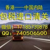 香港货物到东莞包税清关,东莞包税进口清关公司