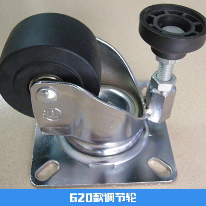 625款,调节轮 尼龙调节轮 不锈钢调节轮 水平调节轮 调节轮厂家定制