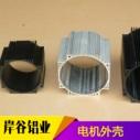 电机外壳产品 铝合金电机外壳型材 伺服电机外壳型材 铝合金外壳型材 pvc型材