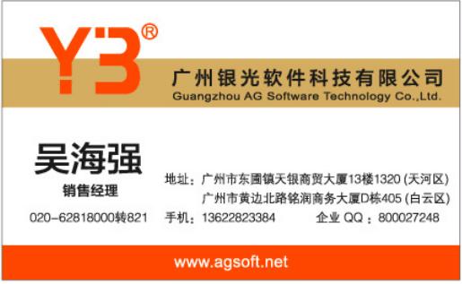保健品电销系统Y3销售