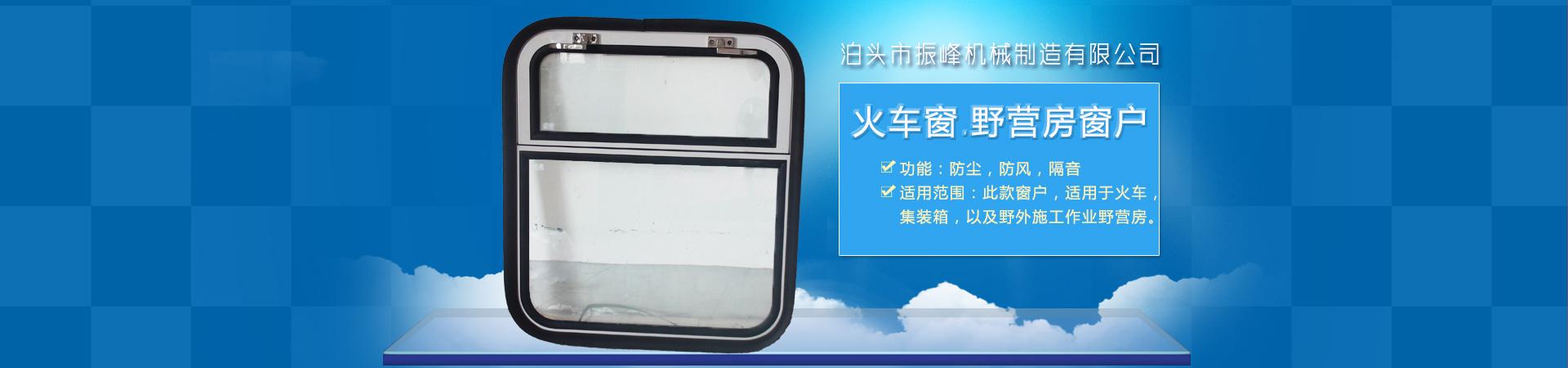 火车窗,野营房窗户