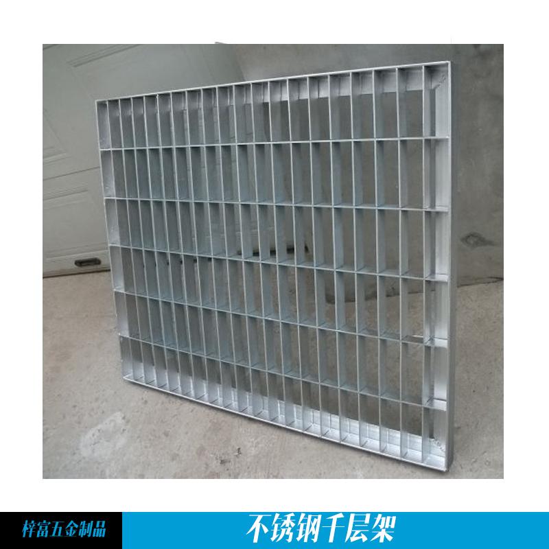 上海不锈钢千层架生产厂家