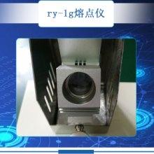 ry-1g熔点仪 天津 熔点仪