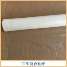 TPU復合玻纖  TPU復合玻纖面料 TPU膜 水床用TPU貼合布 TPU復合鞋墊圖片