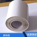 宜昌市条码纸 宜昌铜版纸 宜昌不干胶标签 宜昌条码标签纸 宜昌热敏纸