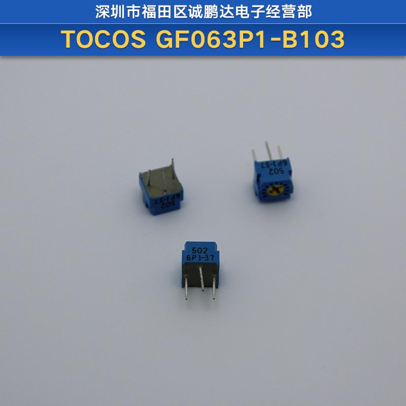 单圈微调精密电位器 精密可调电位器 毫米微型电位器 电位器