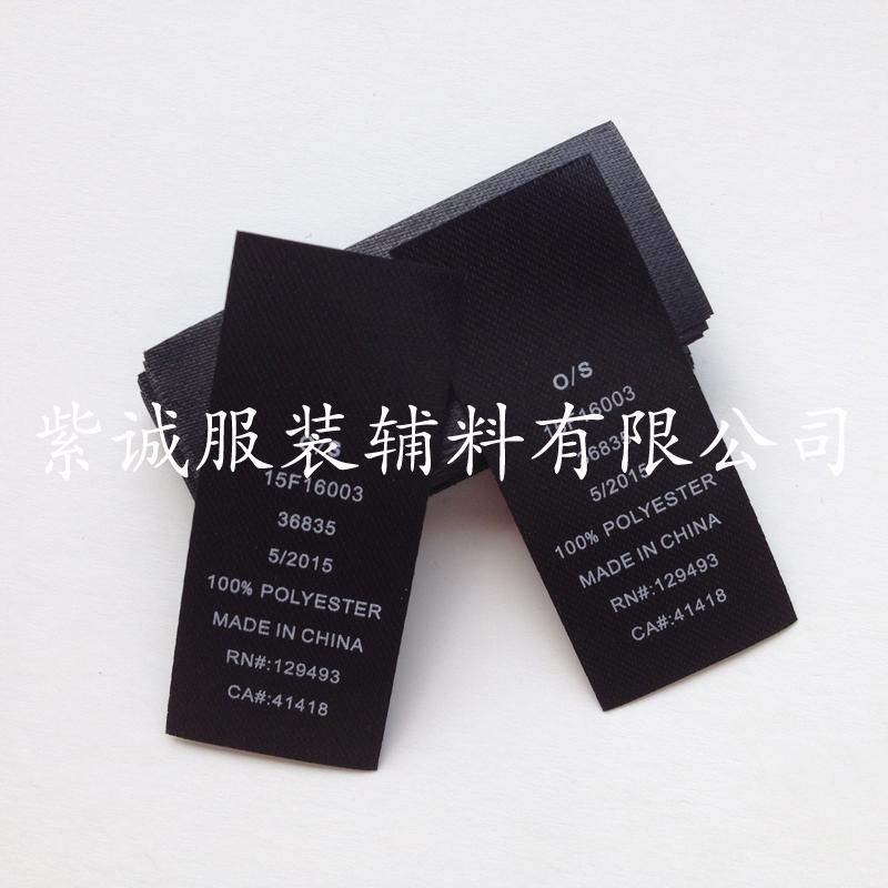 厂家直供被子洗涤标 印唛 商标 质优价廉的商标