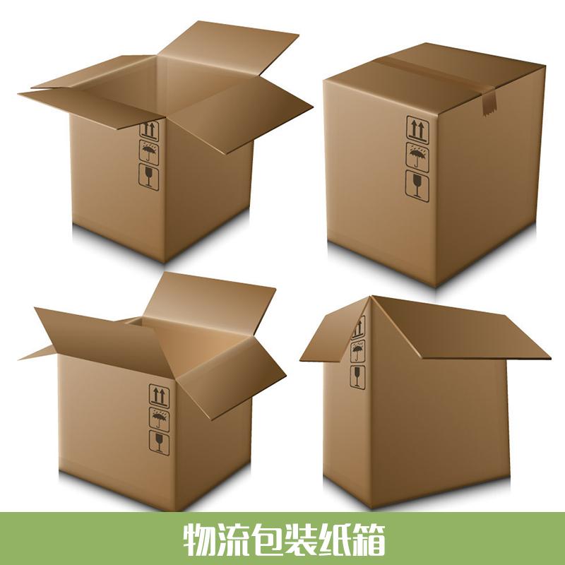 物流包装纸箱 大号物流纸箱快递纸箱 外包装纸箱 多层加厚特硬纸箱