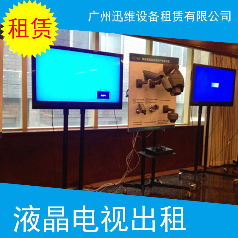 广州液晶电视出租 高清液晶电视租赁 带支架电视机 展会活动现场电视出租