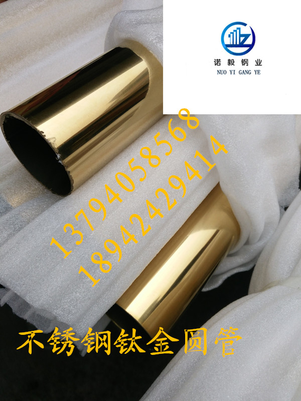 304 不锈钢拉丝钛金圆管外径45*1.0  MM