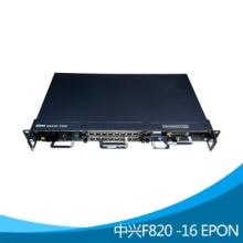 F820 -16产品 无源光网光接入设备 中兴F820-16交换机 EPON设备 中兴F820批发