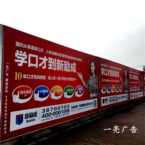 供广州围墙广告发布,价格好服务周到,包制作包安装,10年发布经验