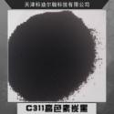 C311高色素炭黑 超细炭黑粉末 环保型高色素碳黑 高着色炭黑颜料