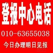 北京市级以上的报纸有哪些?