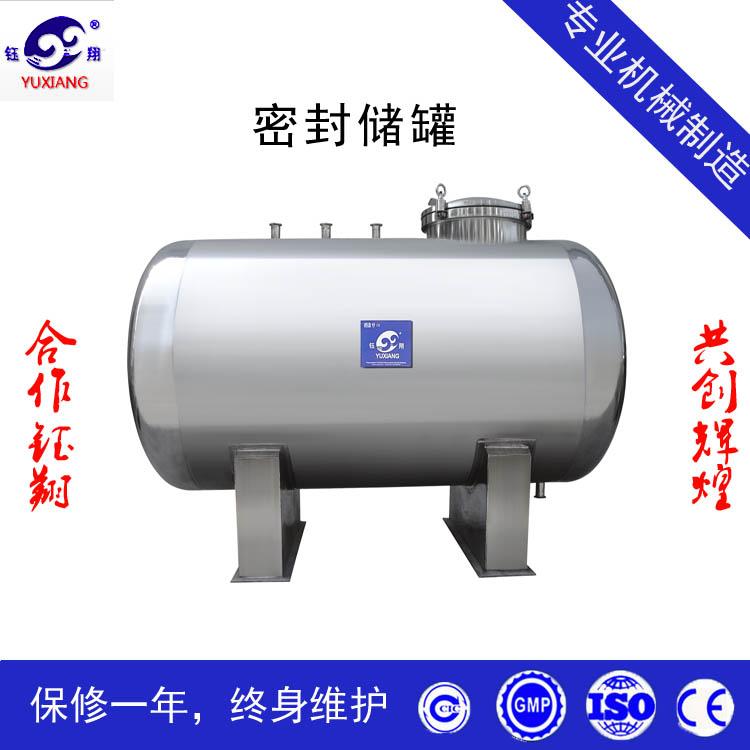 供应不锈钢真空密封储罐 移动式防腐化工储罐 化妆品保温防尘呼吸储罐