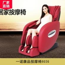 一诺康品按摩椅8036 豪华按摩椅 全身按摩椅 办公按摩椅 电动按摩椅 家用按摩椅图片