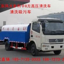 供应东风5吨高压清洗车/高压清洗车厂/清洗车优惠报价