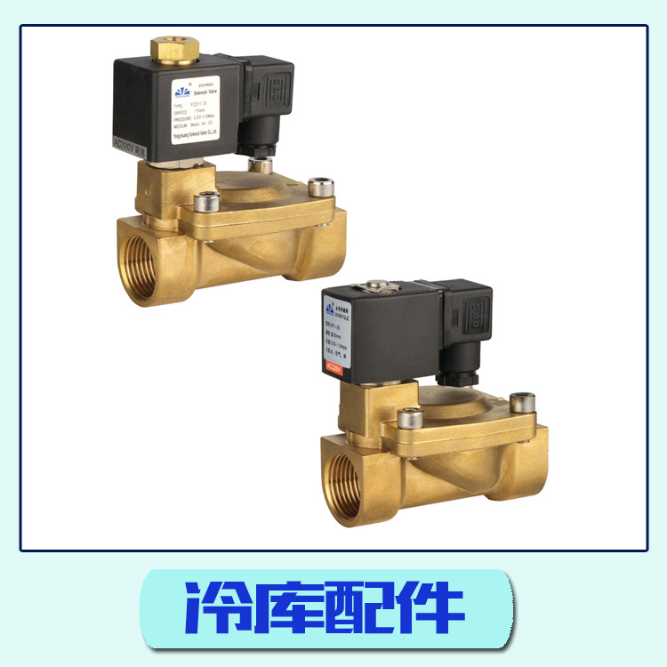 冷库配件 冷库平衡窗|冷却塔|冷库制|电控箱|阀门 冷库制冷设备配件