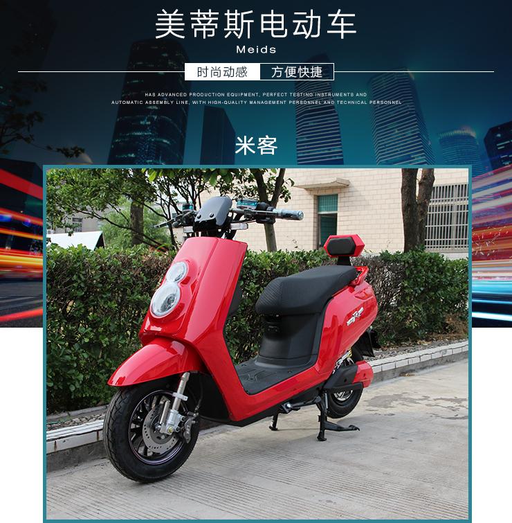 米客  小牛电动车 智能一键启动  前后阻尼液压减震 电动摩托车厂家直销