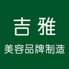 东莞天然化妆品原料价格,高端原装进口肤化妆品原料企业吉雅