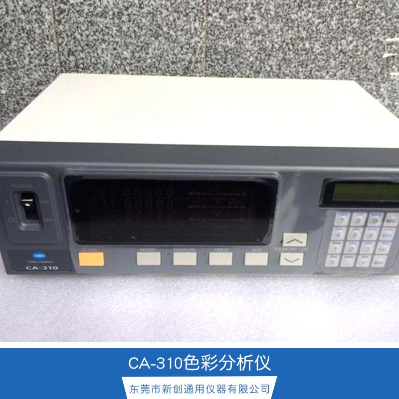 CA-310色彩分析仪 CA-310色彩分析仪/美能达CA-31