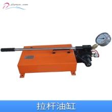 山东拉杆油缸 低压拉杆液压缸供应商 轻型低压液压油缸价格批发