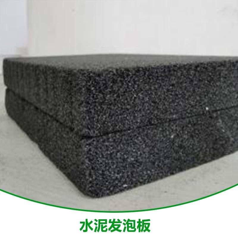 水泥发泡板产品 外墙发泡水泥板 水泥发泡保温板 水泥发泡防火板 轻质发泡水泥板