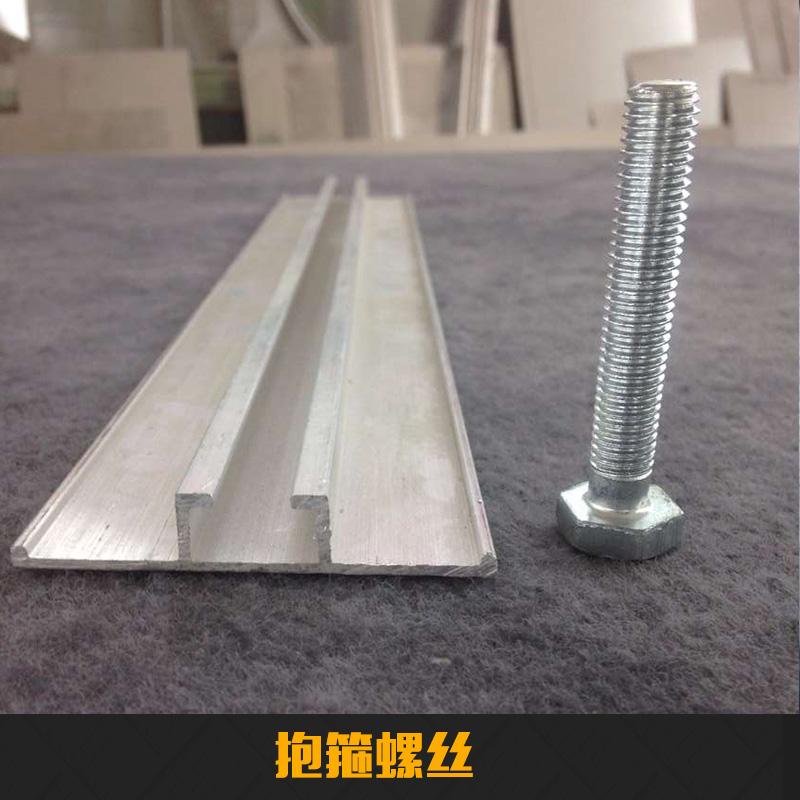 抱箍螺丝批发 扁铁抱箍T型螺丝 固定紧固螺栓 热镀锌高强度螺丝
