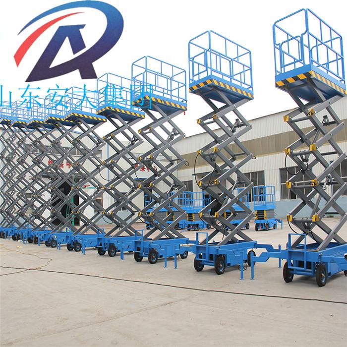山东安大集团专业生产移动式升降机8米