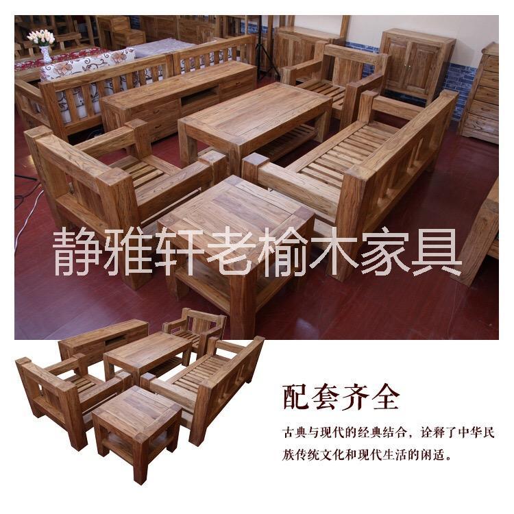 老榆木沙发组合套餐 韩式家具沙发图片|老榆木沙发
