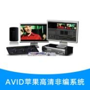 AVID苹果高清非编系统图片