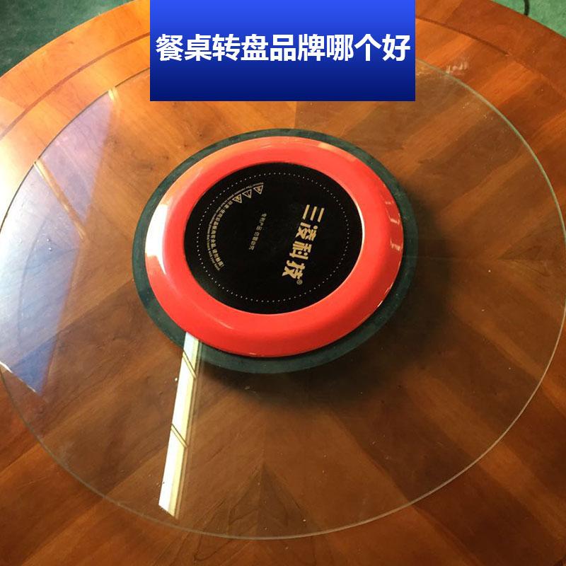 餐桌转盘品牌哪个好 电动转盘小火锅餐桌 电动餐桌实木火锅桌