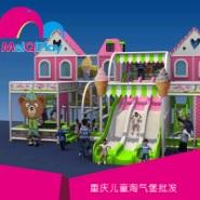 重庆儿童淘气堡批发图片